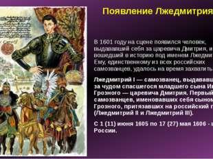 Появление Лжедмитрия I В 1601 году на сцене появился человек, выдававший себя