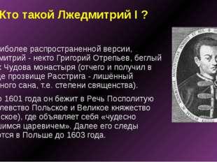 Кто такой Лжедмитрий I ? По наиболее распространенной версии, Лжедмитрий - не