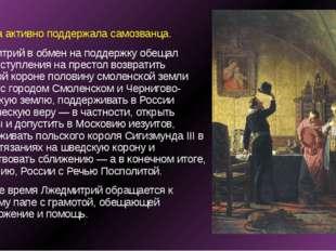 Польша активно поддержала самозванца. Лжедмитрий в обмен на поддержку обещал