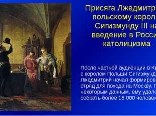 Присяга Лжедмитрия I польскому королю Сигизмунду III на введение в России кат