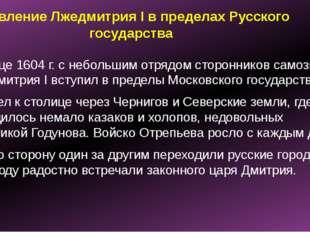 Появление Лжедмитрия I в пределах Русского государства В конце 1604 г. с небо