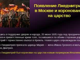 Появление Лжедмитрия I в Москве и коронование на царство Убедившись в поддерж