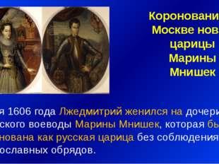Коронование в Москве новой царицы Марины Мнишек 8 мая 1606 года Лжедмитрий же