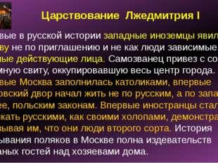 Царствование Лжедмитрия I Впервые в русской истории западные иноземцы явились
