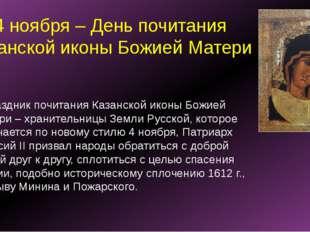 4 ноября – День почитания Казанской иконы Божией Матери В праздник почитания