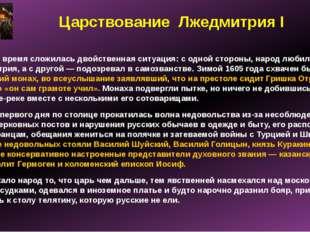 Царствование Лжедмитрия I В это же время сложилась двойственная ситуация: с о