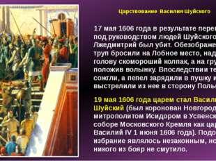 Царствование Василия Шуйского 17 мая 1606 года в результате переворота под ру