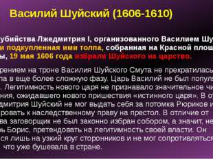 Василий Шуйский (1606-1610) После убийства Лжедмитрия I, организованного Васи