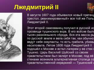 Лжедмитрий II В августе 1607 года объявился новый претендент на престол, реан