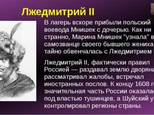 Лжедмитрий II В лагерь вскоре прибыли польский воевода Мнишек с дочерью. Как
