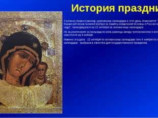 История праздника Согласно православному церковному календарю в этот день отм