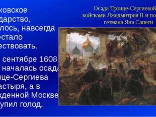 Московское государство, казалось, навсегда перестало существовать. Но в сент