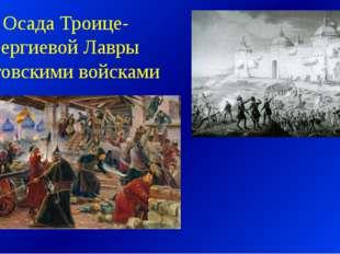 Осада Троице-Сергиевой Лавры литовскими войсками