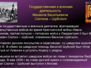 Русским государственным и военным деятелем, возглавивших правительственные во