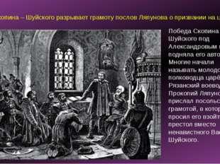 Победа Скопина – Шуйского под Александровым выше подняла его авторитет. Многи