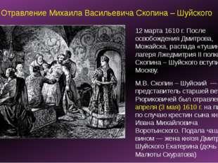 12 марта 1610 г. После освобождения Дмитрова, Можайска, распада «тушинского»