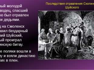 Храбрый молодой полководец, спасший Россию был отравлен своими дядьями. Поход
