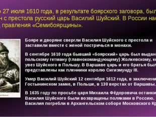 Бояре и дворяне свергли Василия Шуйского с престола и заставили вместе с жено