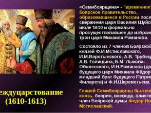 """Междуцарстование (1610-1613) «Семибоярщина» - """"временное"""" боярское правительс"""