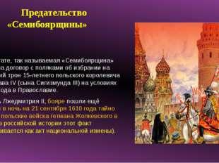 В результате, так называемая «Семибоярщина» заключила договор с поляками об