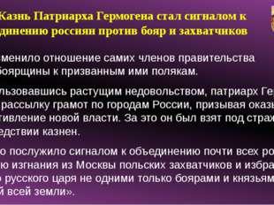 Это изменило отношение самих членов правительства Семибоярщины к призванным и