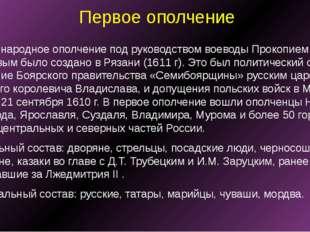Первое ополчение Первое народное ополчение под руководством воеводы Прокопием