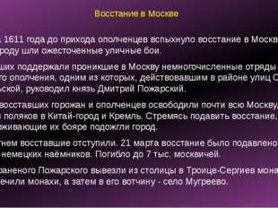 Восстание в Москве 19 марта 1611 года до прихода ополченцев вспыхнуло восстан