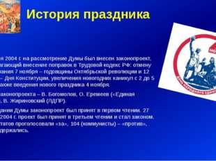 История праздника 23 ноября 2004 г. на рассмотрение Думы был внесен законопро