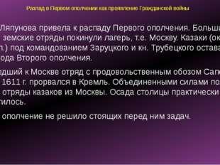Разлад в Первом ополчении как проявление Гражданской войны Гибель Ляпунова пр