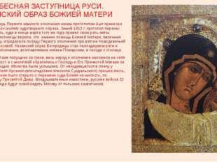 НЕБЕСНАЯ ЗАСТУПНИЦА РУСИ. КАЗАНСКИЙ ОБРАЗ БОЖИЕЙ МАТЕРИ В 1611 г. в лагерь Пе
