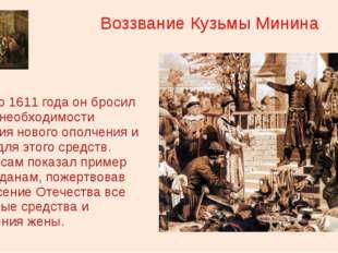 Воззвание Кузьмы Минина Осенью 1611 года он бросил клич о необходимости созда