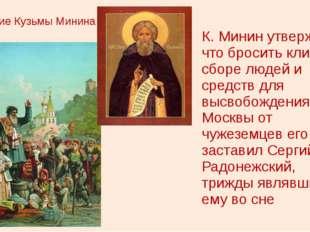 Видение Кузьмы Минина К. Минин утверждал, что бросить клич о сборе людей и ср