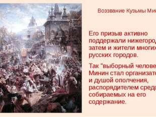 Воззвание Кузьмы Минина Его призыв активно поддержали нижегородцы, а затем и