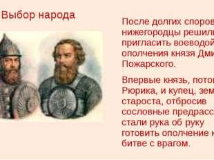 Выбор народа После долгих споров нижегородцы решили пригласить воеводой ополч