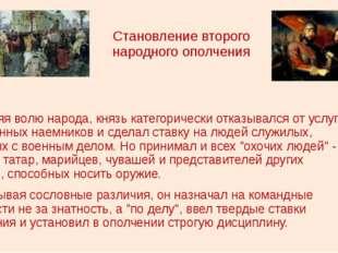 Становление второго народного ополчения Выполняя волю народа, князь категорич