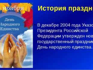 История праздника В декабре 2004 года Указом Президента Российской Федерации