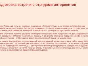 Подготовка встречи с отрядами интервентов В конце июля Пожарский получил свед