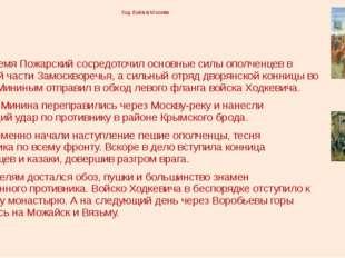 Ход боёв в Москве В это время Пожарский сосредоточил основные силы ополченцев