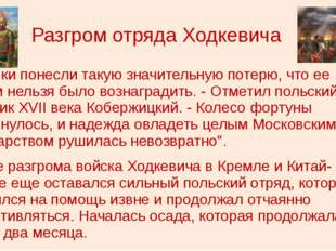 """Разгром отряда Ходкевича """"Поляки понесли такую значительную потерю, что ее ни"""