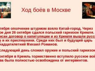 Ход боёв в Москве 22 октября ополчение штурмом взяло Китай-город. Через четыр