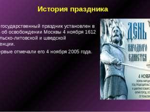 История праздника Новый государственный праздник установлен в память об освоб