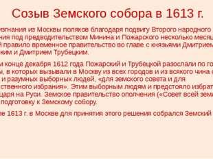 Созыв Земского собора в 1613 г. После изгнания из Москвы поляков благодаря по