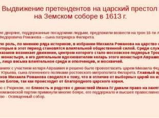 Выдвижение претендентов на царский престол на Земском соборе в 1613 г. Москов
