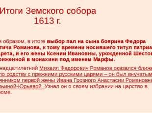 Итоги Земского собора 1613 г. Таким образом, в итоге выбор пал на сына боярин