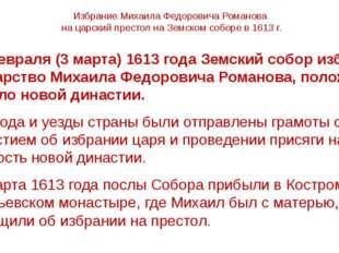 Избрание Михаила Федоровича Романова на царский престол на Земском соборе в 1
