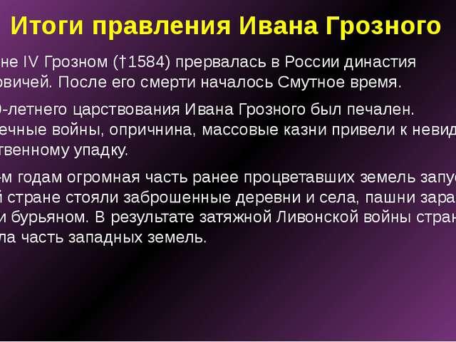 Итоги правления Ивана Грозного На Иване IV Грозном (†1584) прервалась в Росси...