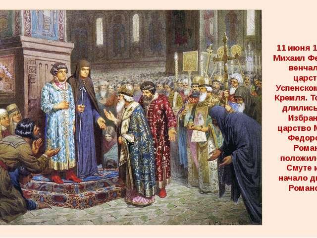 11 июня 1613 года Михаил Федорович венчался на царство в Успенском соборе Кре...