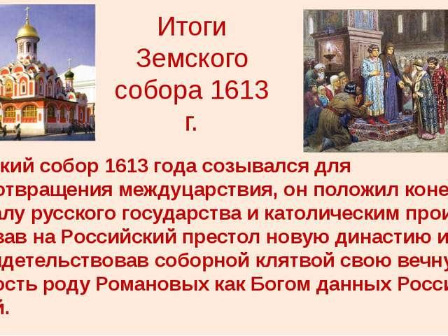 Итоги Земского собора 1613 г. Земский собор 1613 года созывался для предотвра...