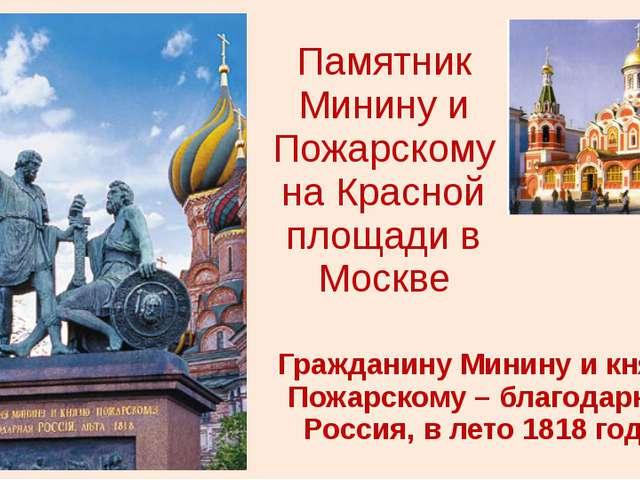 Памятник Минину и Пожарскому на Красной площади в Москве Гражданину Минину и...