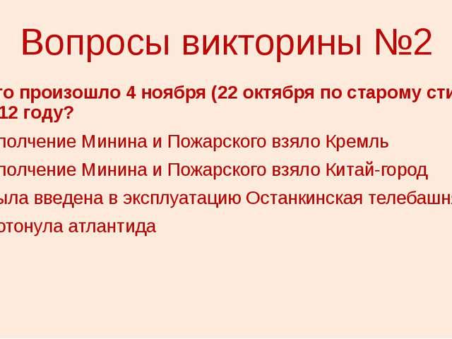 Вопросы викторины №2 2. Что произошло 4 ноября (22 октября по старому стилю)...